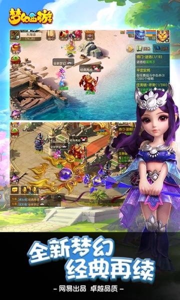 梦幻西游 九游版-截图