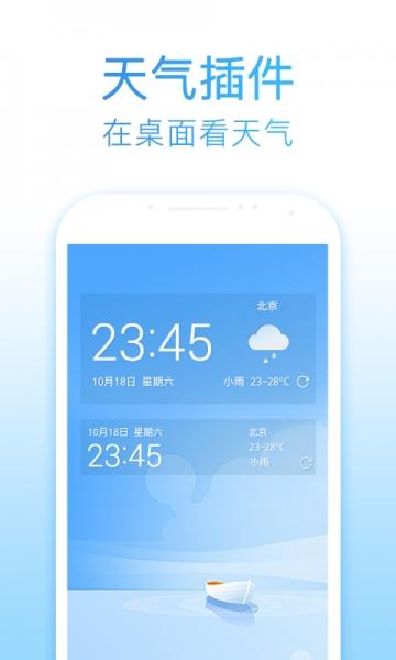 2345天气王-截图