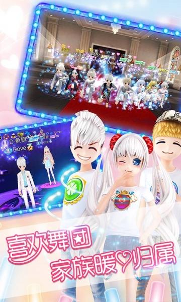 恋舞OL-钻石联赛-截图