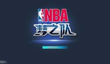 NBA梦之队 360版-截图