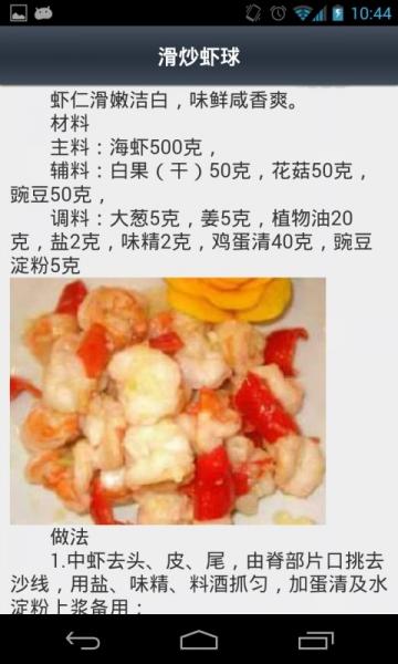 菜谱大全之鲁菜 v1.6.