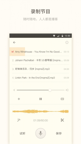荔枝FM-截图