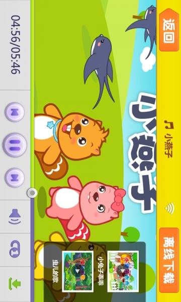 儿童识物动物儿歌动画视频 18577次下载 大小: 5.