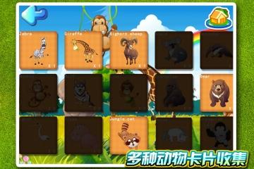 儿童识字之动物世界拼图-截图