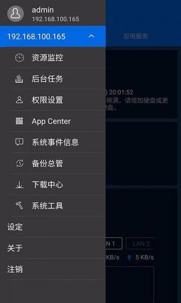 威联通 QNAP Qmanager-截图
