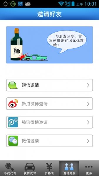 杭州周氏代驾-截图
