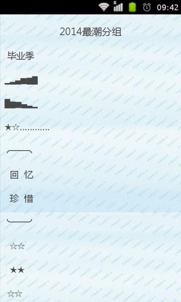 qq时尚分组大全 v1.20