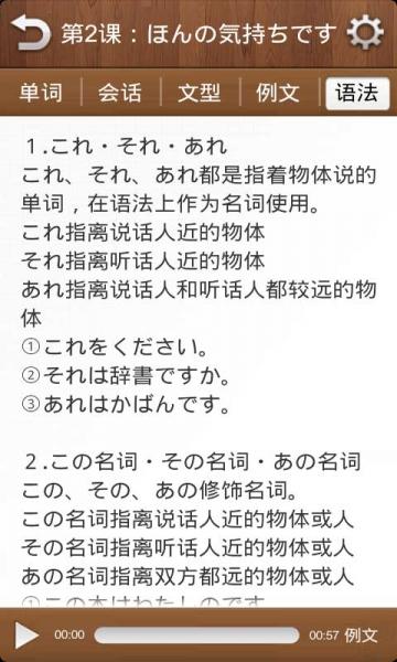 大家的日语初级1-截图