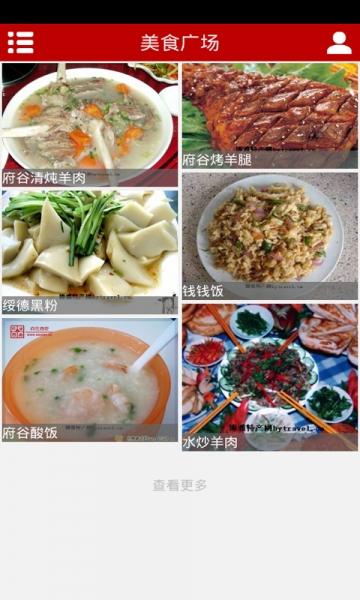 榆林广场广场下载_榆林美食手机美食版下载_番美食城禹图片