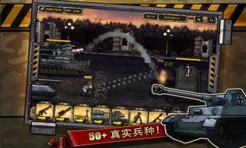 二战争锋 360版-截图