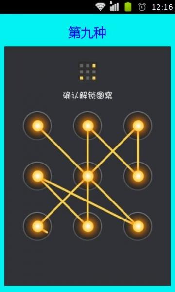 十种超酷炫手机解锁图案 v1.23
