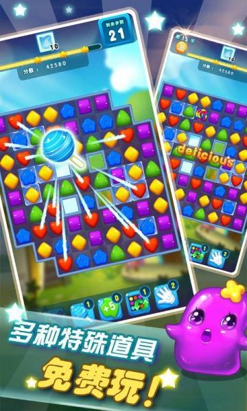 消灭星星2粉碎糖果-截图