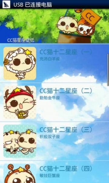 cc猫可爱星座壁纸下载_cc猫可爱星座壁纸手机版下载