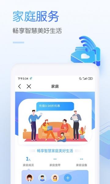 中国移动-截图