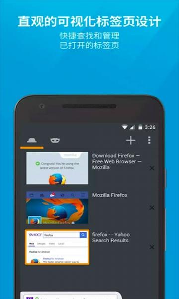 火狐浏览器 Firefox-截图