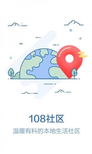 108社区-截图