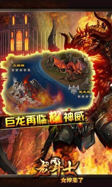 龙斗士 360版-截图