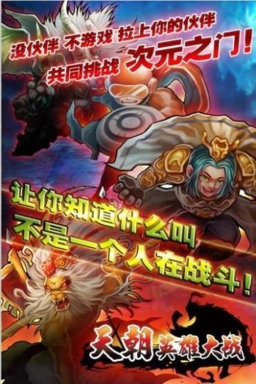 天朝英雄大战 360版-截图