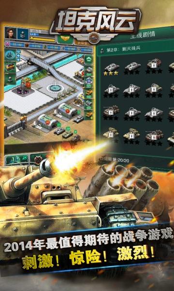 坦克风云-截图