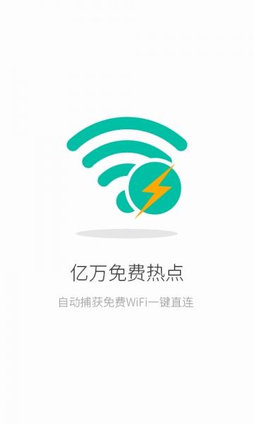 联连免费WiFi-截图
