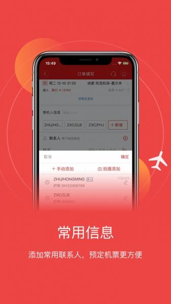 四川航空-截图