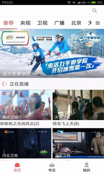央广手机电视-截图