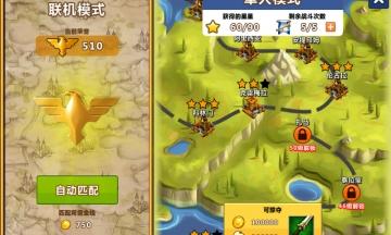 天天帝国 360版 -截图