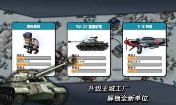 二战争锋 II 360版-截图