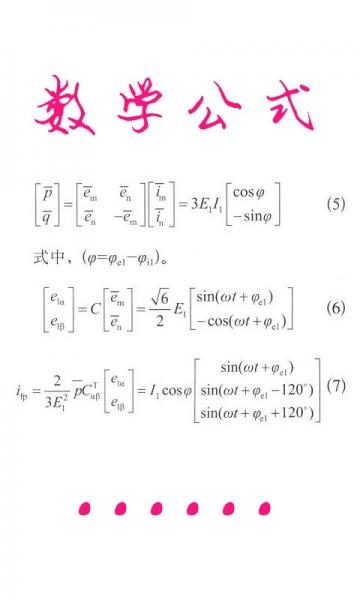 常用数学公式速查 v1.0图片