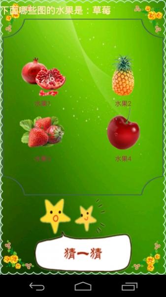 认识水果宝宝早教-截图