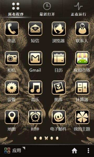 宝软3d主题森林之王下载_宝软3d主题森林之王手机版_.