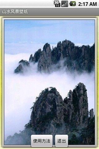 山水风景壁纸下载_山水风景壁纸手机版下载_山水风景