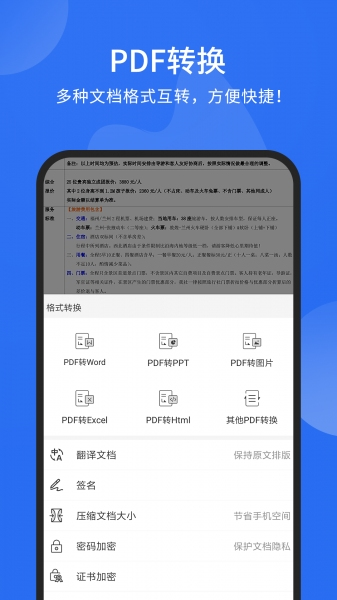 福昕PDF阅读器-截图