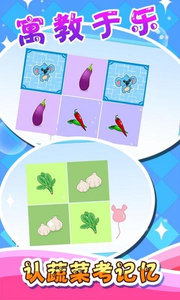 儿童宝宝认蔬菜-截图