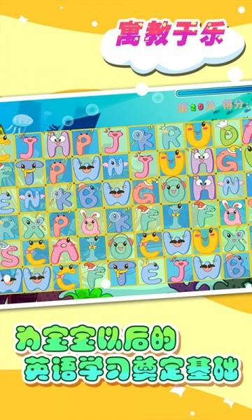 儿童宝宝学英语-截图