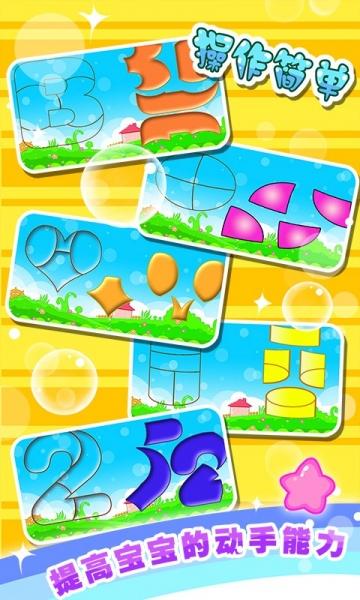 儿童宝宝拼图游戏-截图