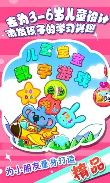 儿童宝宝数字游戏-截图
