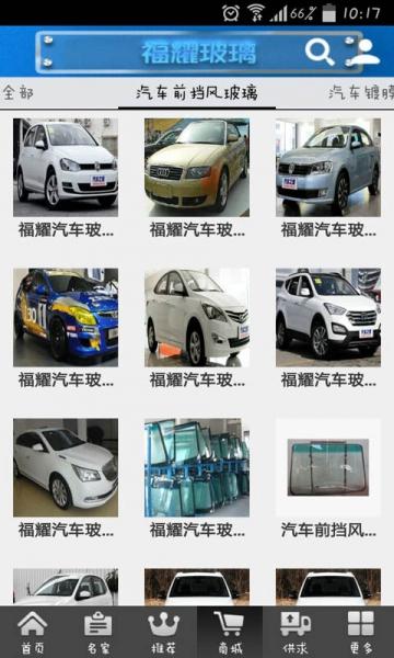 应用截图   1,福耀玻璃介绍,包括汽车前挡风玻璃,汽车镀膜等.