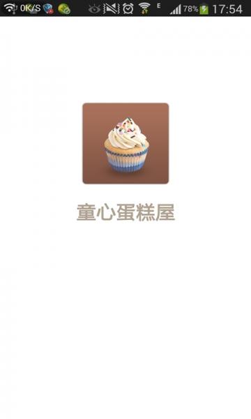 童心蛋糕屋团购、优惠券全攻略-截图