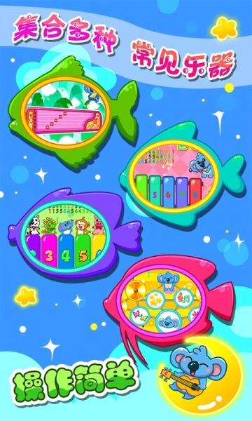 儿童宝宝学乐器-截图
