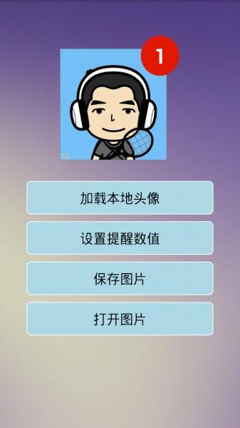 微信角标头像下载_微信角标头像手机版下载_微信角标