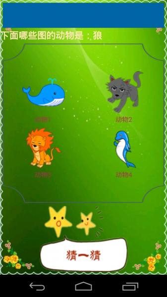 儿童益智动物乐园-截图