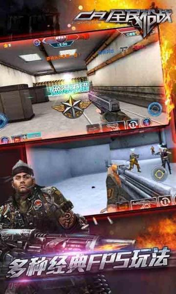 全民枪战 360版-截图