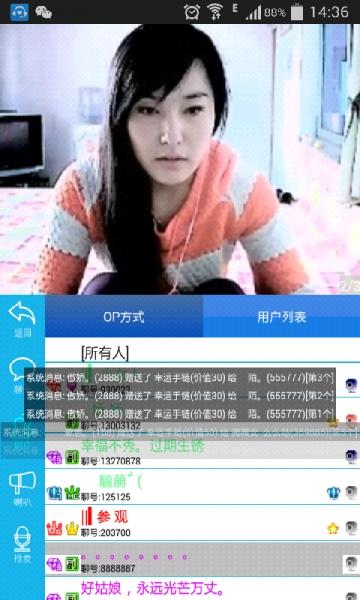 全球华人华同聊天室_爱聊聊天室 v1.
