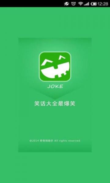 笑话大全最爆笑下载_笑话大全最爆笑手机版下载_笑话