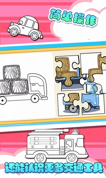 儿童宝贝智慧拼图-截图