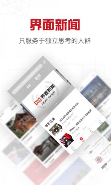 新闻资讯_1m 类型: 应用-新闻资讯 更新: 2015-03-31 开发者: 界面(上海)网络
