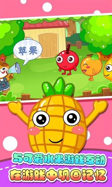 儿童宝贝认水果-截图