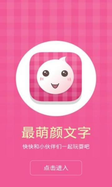 适合文字控和可爱女生,是发短信发qq聊微信时增进聊天乐趣的的不二