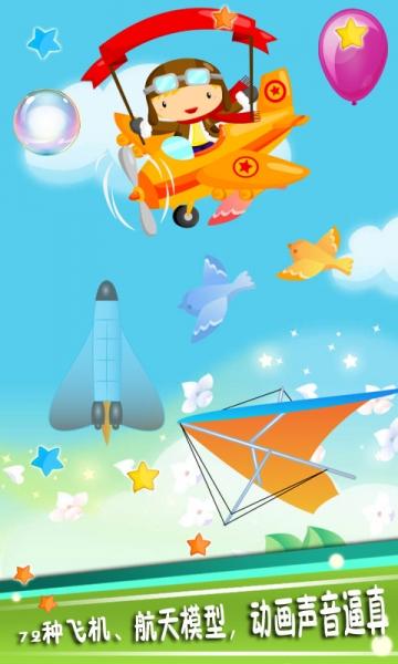 儿童飞机游戏下载_儿童飞机游戏手机版下载